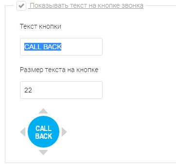 оформление кнопки обратного звонка